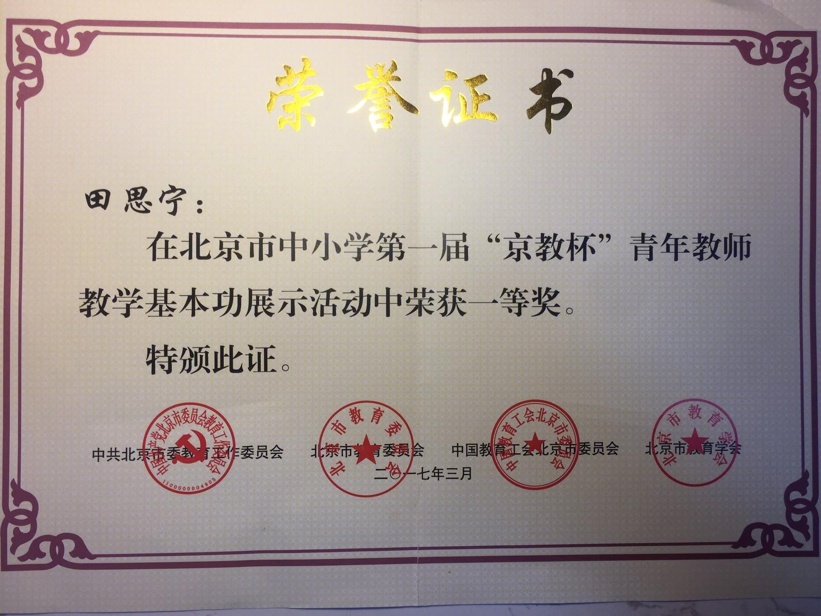 """图4:获得第一节澳门市""""京教杯""""青年教师教学基本功比赛一等奖.jpg"""