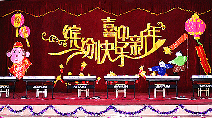 惠州市小金茂峰学校举行家长会暨2016年元旦文艺汇演