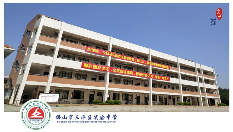 高三楼 (2).jpg