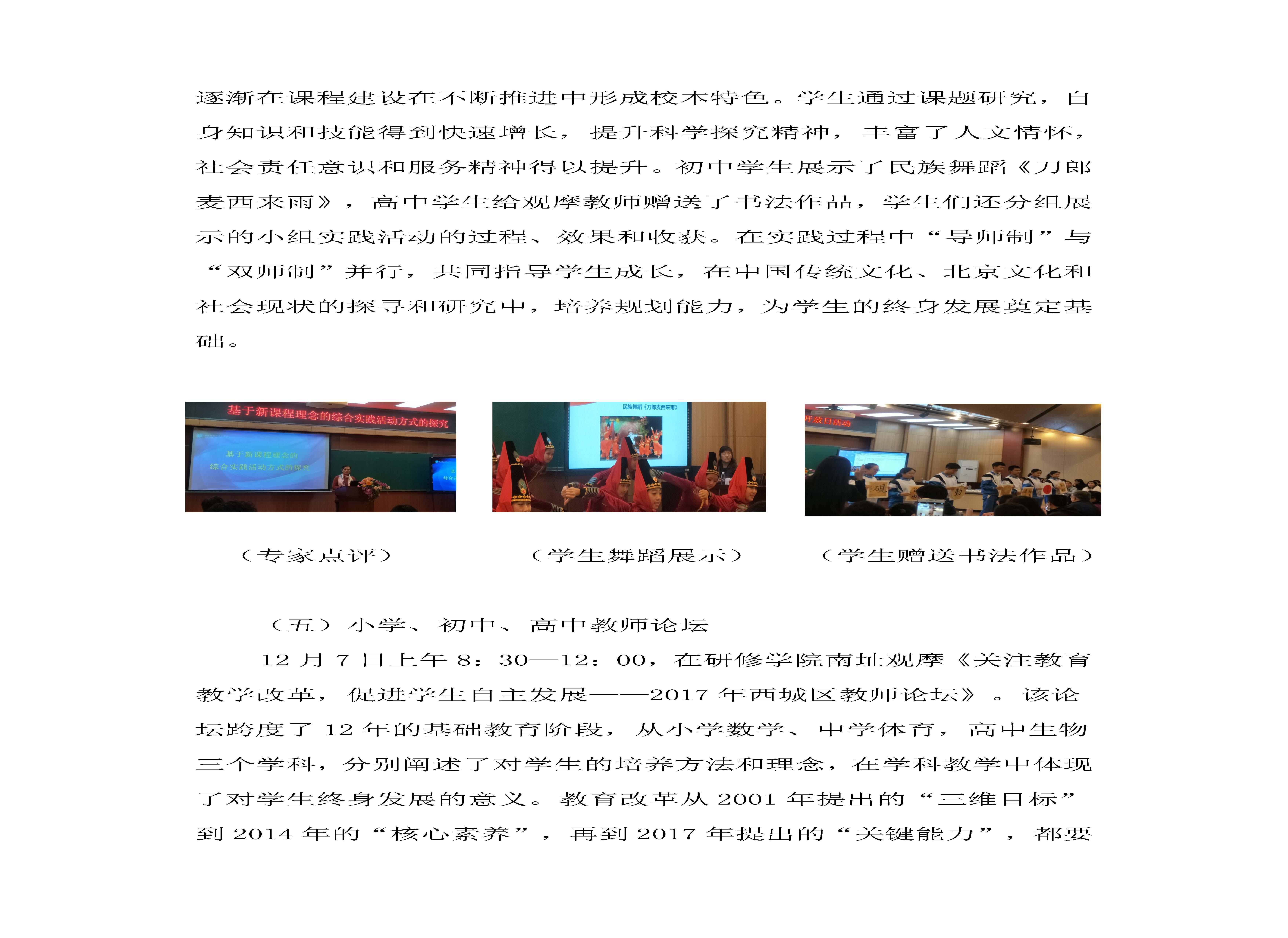观摩2017北京市西城区科研月活动汇报材料(温俊芳12.12)_页面_7.jpg