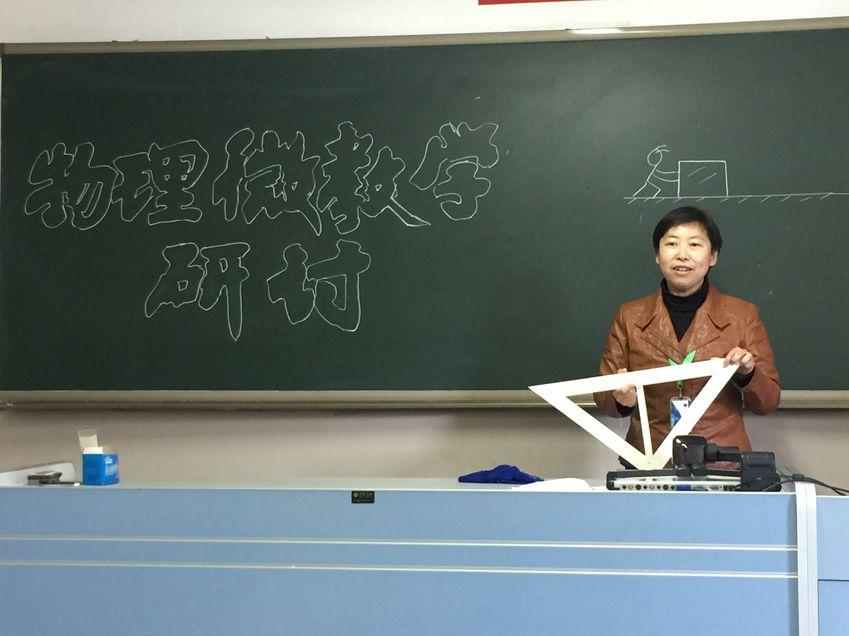郑蔚青校长微课展示2.jpg