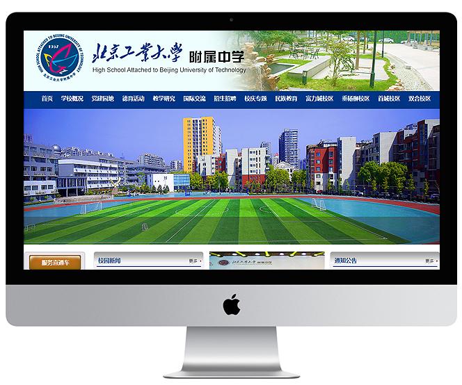 北京工业大学附属中学 案例