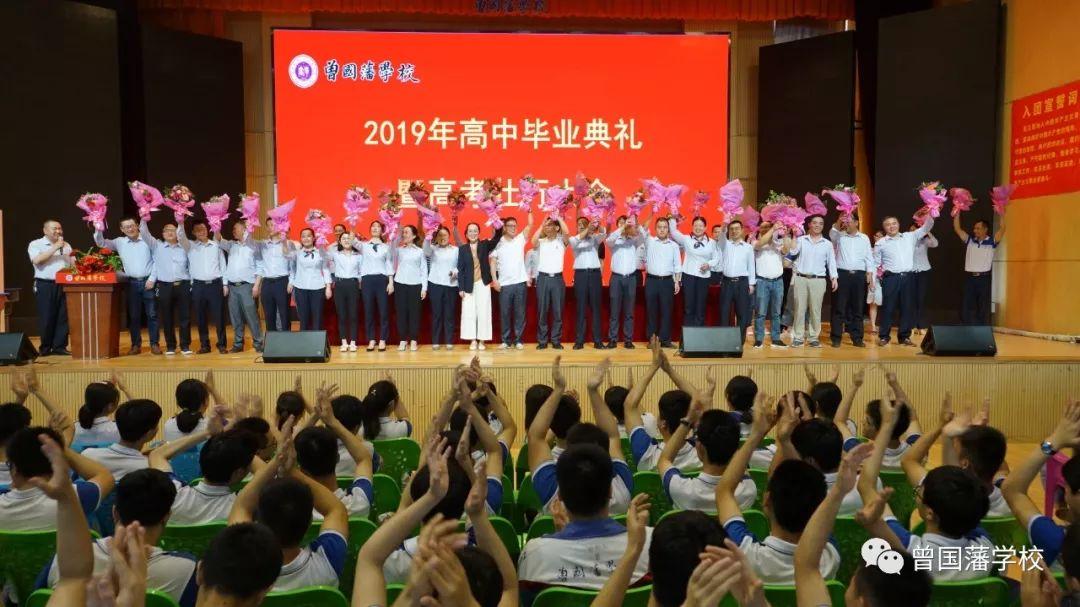 曾国藩高中2019毕业典礼隆重举行