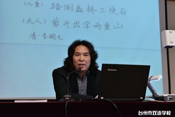 著名书法家单凌燕先生应邀到我校讲学