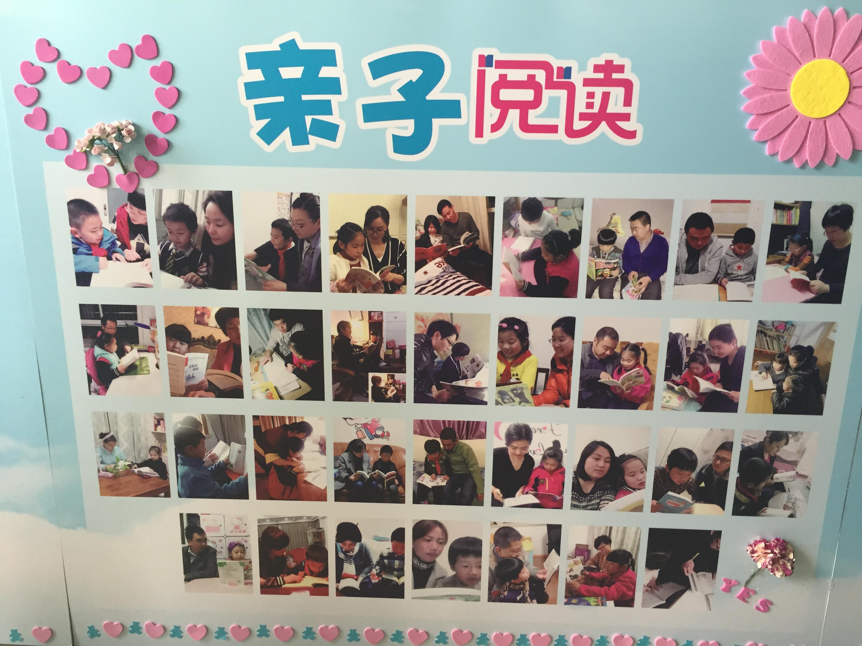 2016读书节书香班级展示
