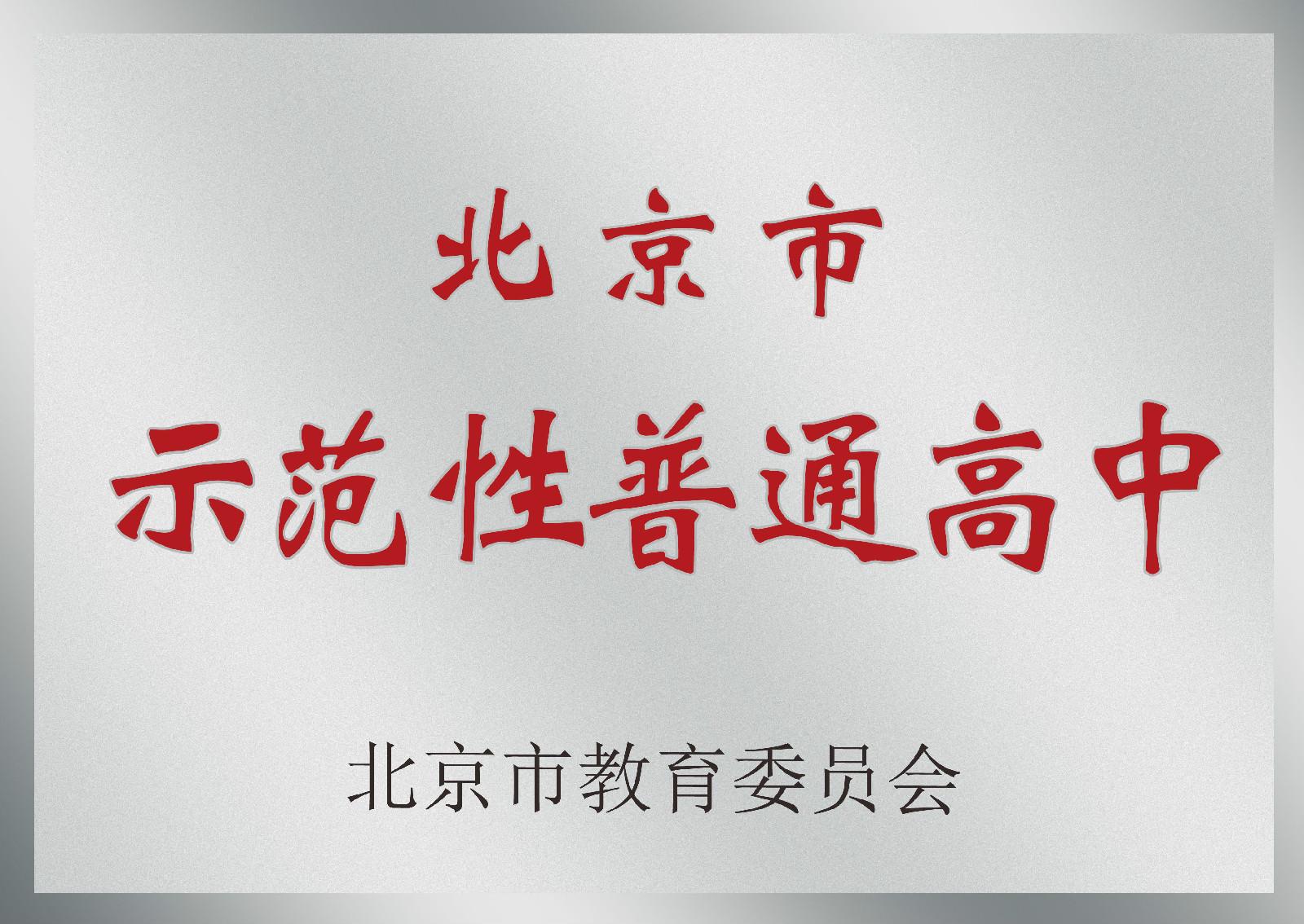 01北京市示范性普通高中.jpg