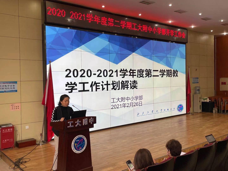 5.杨金平副主任解读新学期教学工作计划.jpg
