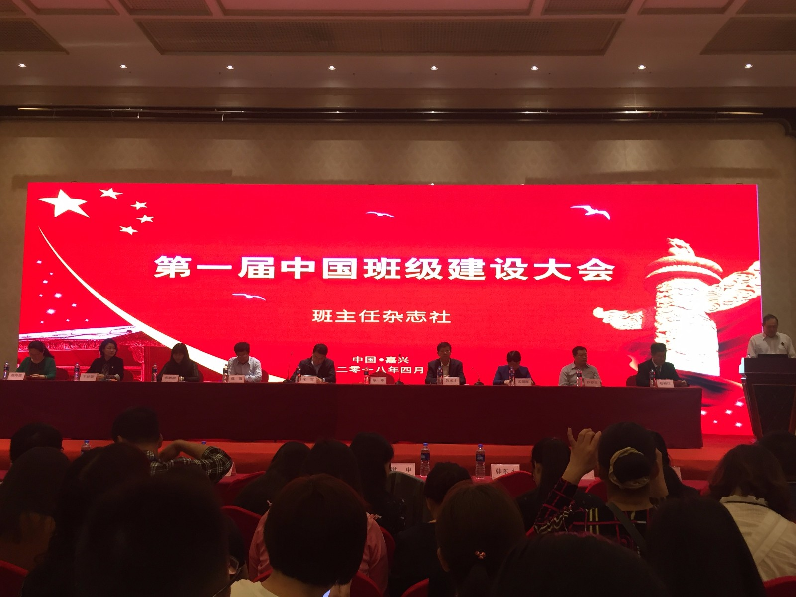 中国首届班级建设大会会场.jpg