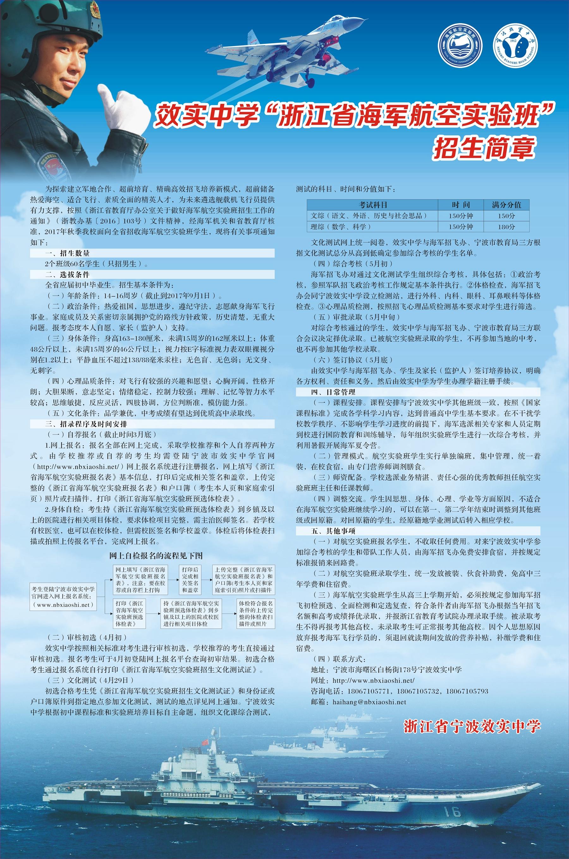 """海报_效实中学""""浙江省海军航空实验班""""招生简章_副本.jpg"""