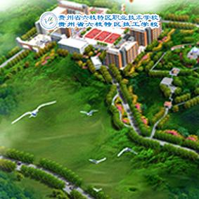 六枝特區職業技術學校