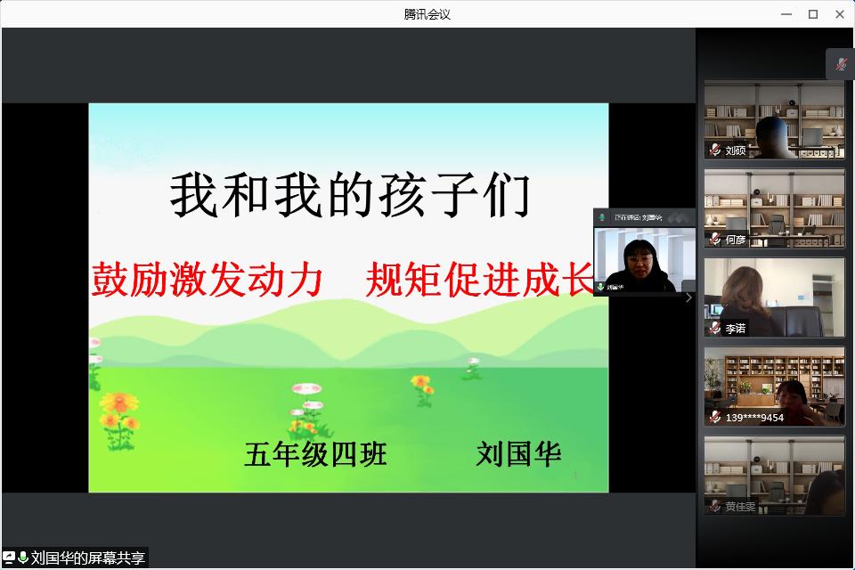 11.刘国华老师做《鼓励激发动力,规矩促进成长》交流展示.png