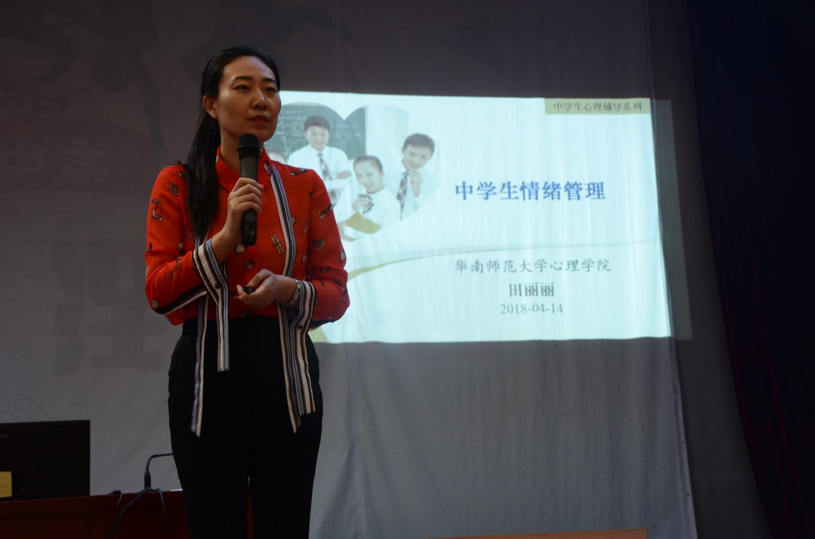 A4365bet体育娱乐场壹定发中学第一届心育节--田丽丽教授讲座.JPG