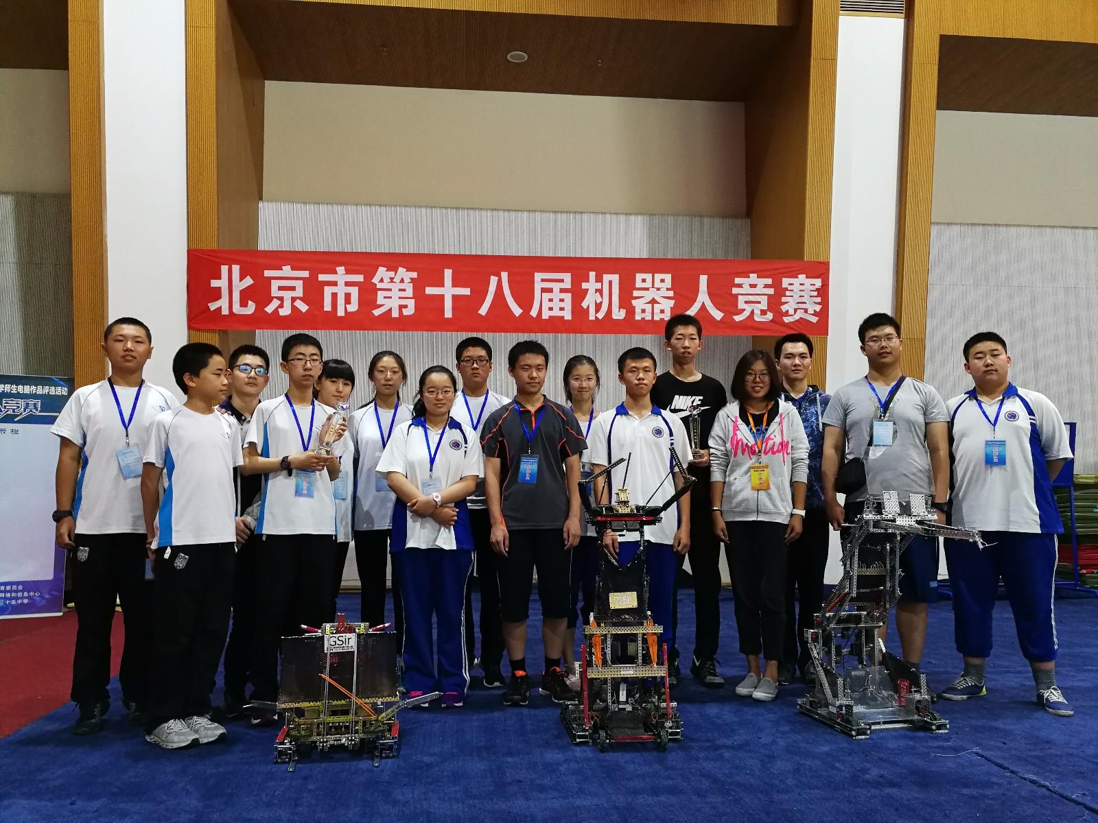 北京市第十八届机器人竞赛颁奖.jpg