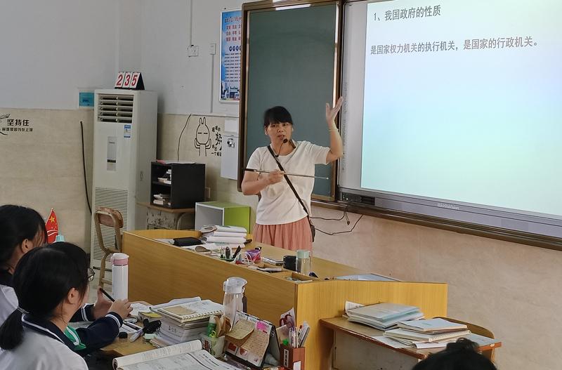 7 政治 肖雪英示范课2.jpg