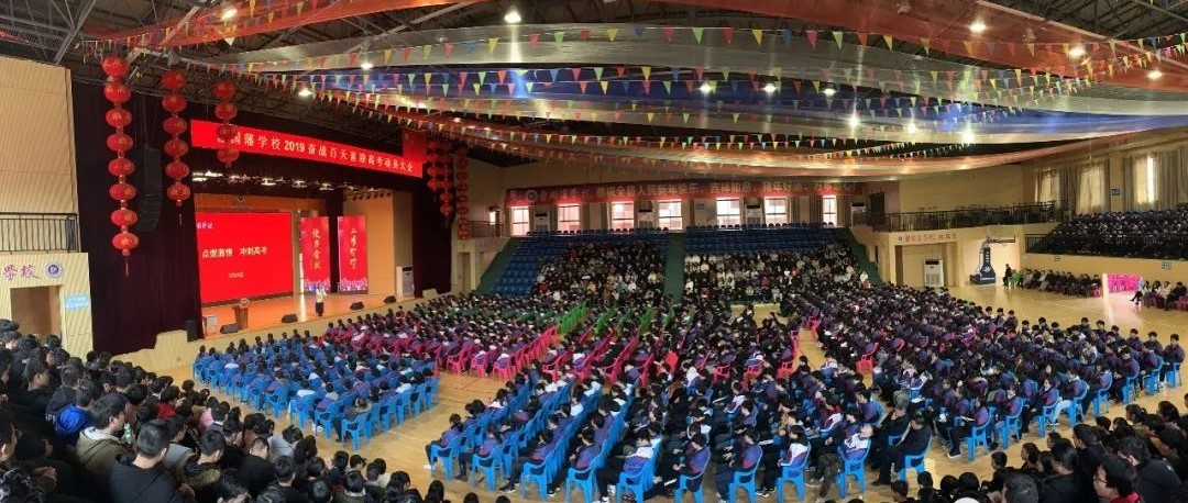福教学生培训|曾国藩高中举行备战高考百天动员大会