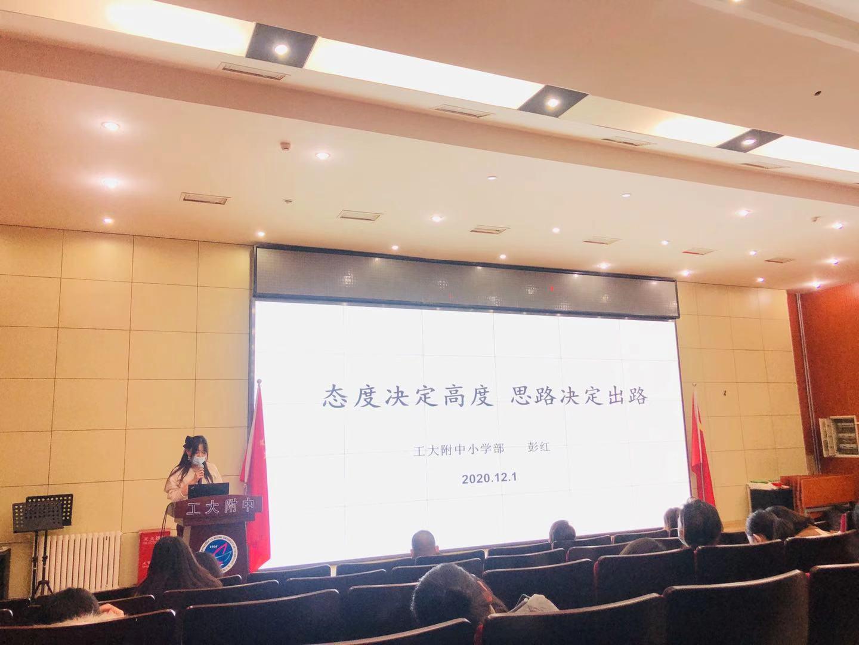 3.语文组高段彭红老师教学设计推优展示.jpg