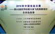 洪都集团主办我校承办的中国技能大赛2.jpg
