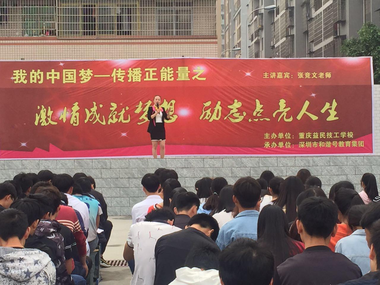 重庆益民技工学校《激情成就梦想,励志点亮人生》全国巡讲