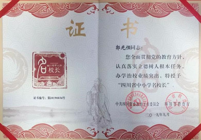 """市实验学校校长荣获""""四川省中小学名校长""""称号2 (1).jpg"""