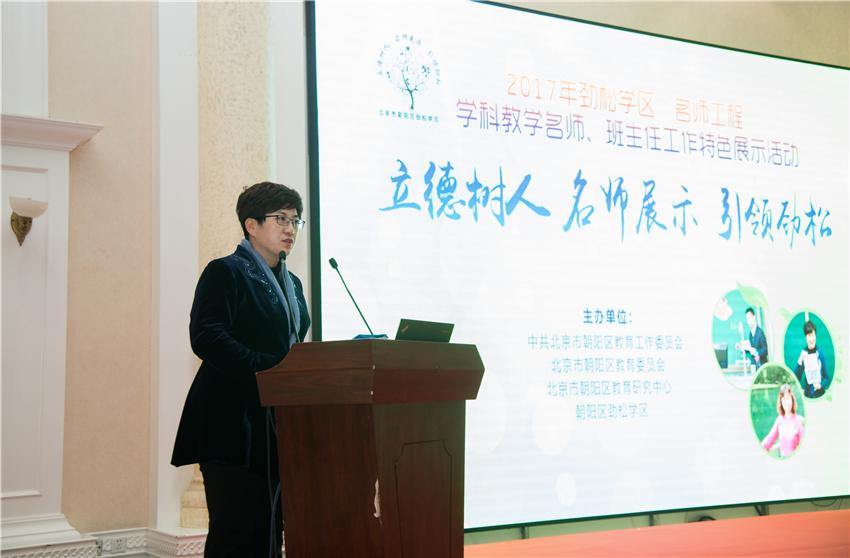 学区副理事长、劲松四小校长陈金荣总结.jpg