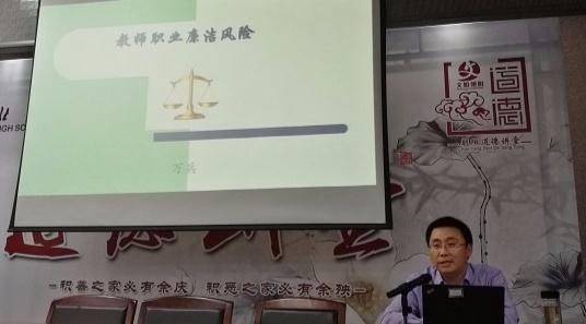 不忘初心 廉洁从教——九州娱乐ju11.net开展专题法制讲座及教育活动