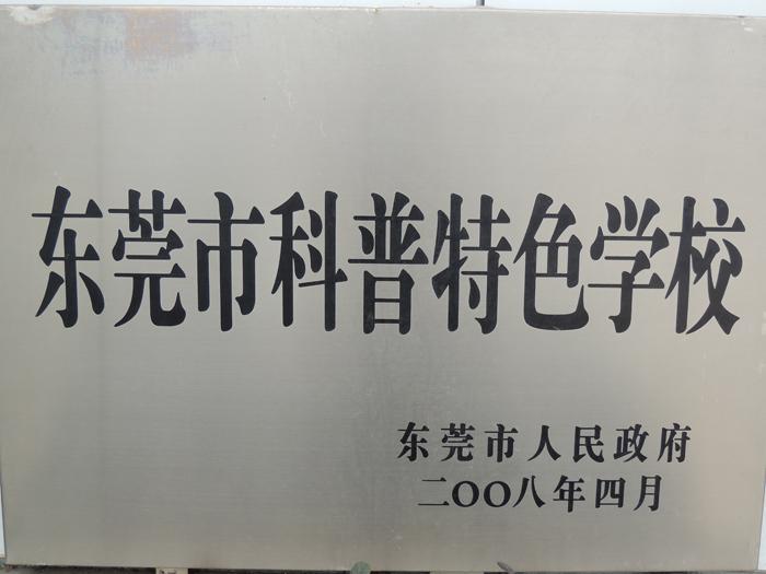 东莞市科普特色学校.JPG