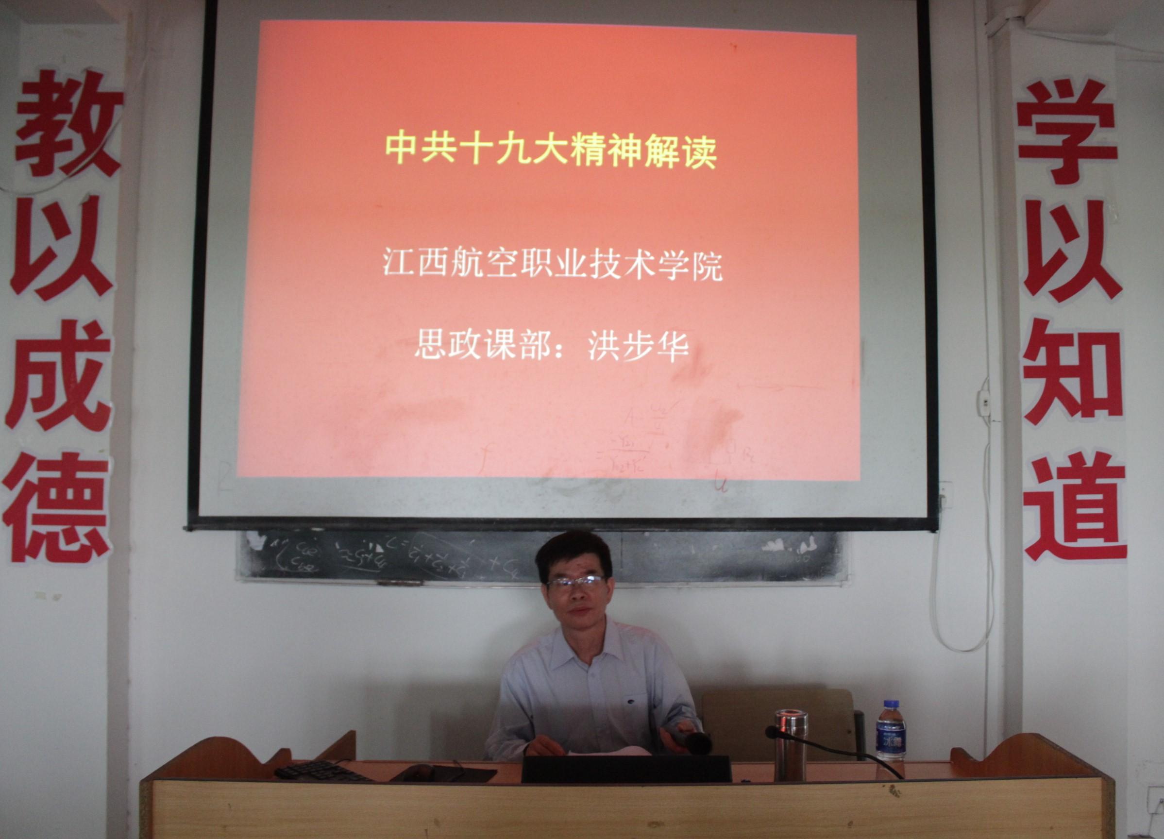 IMG_6235中共十九大精神解读.JPG