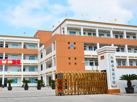 台州市双语学校申报浙江省二级特色示范普通高中公示