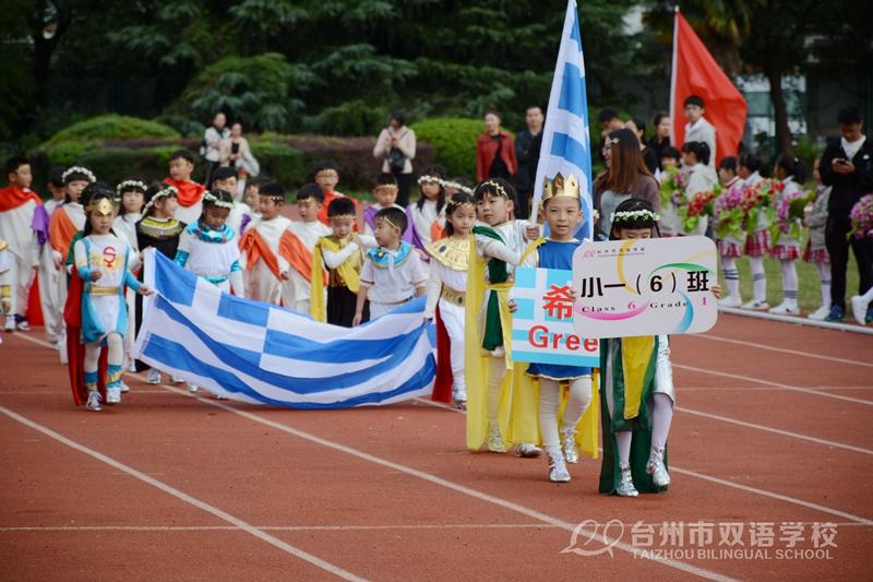 """台州市双语学校举办""""奥运会"""",世界各国都来了!(小一年级)"""