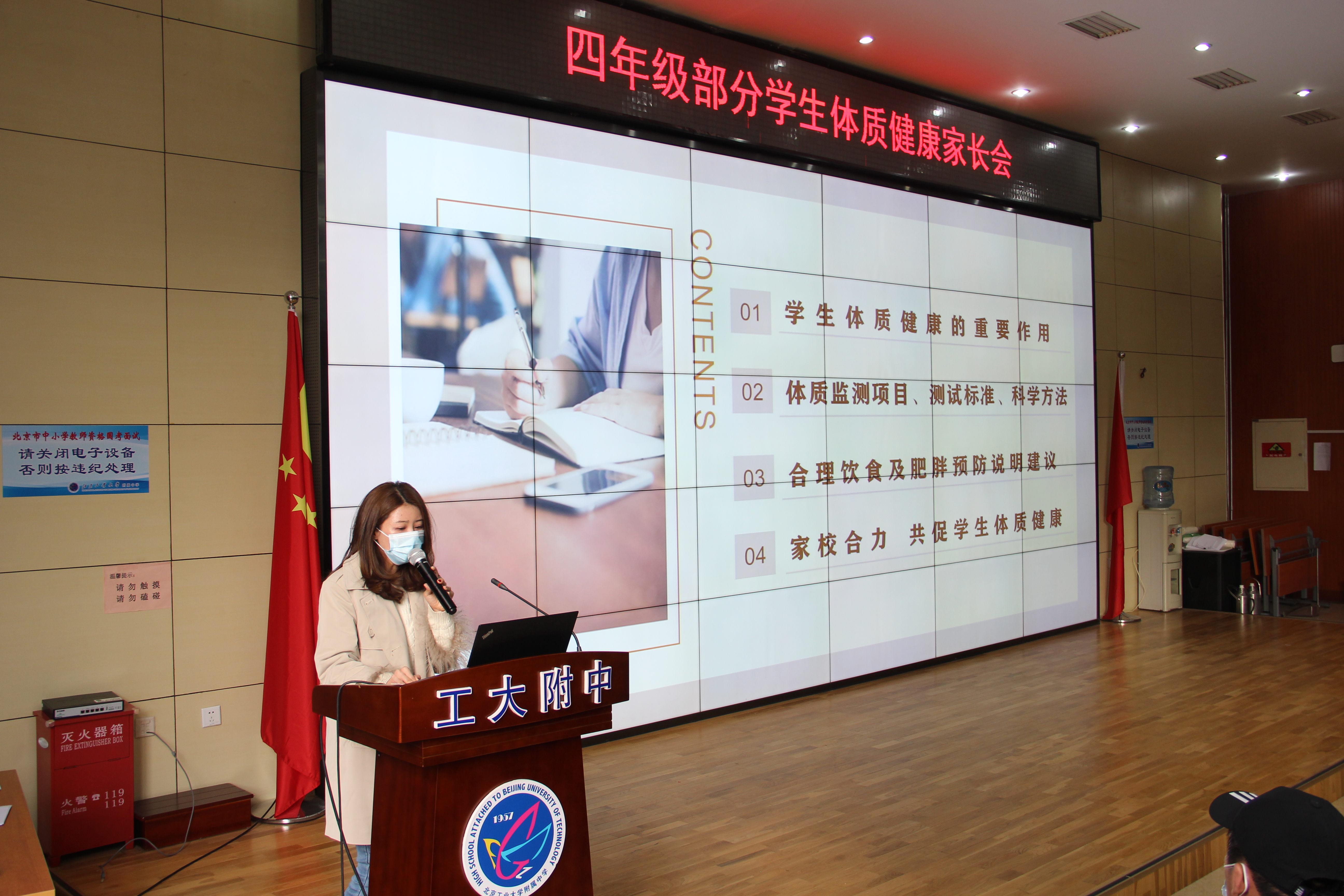 李诺副主任主持四年级部分学生体质健康家长会并讲话.jpg