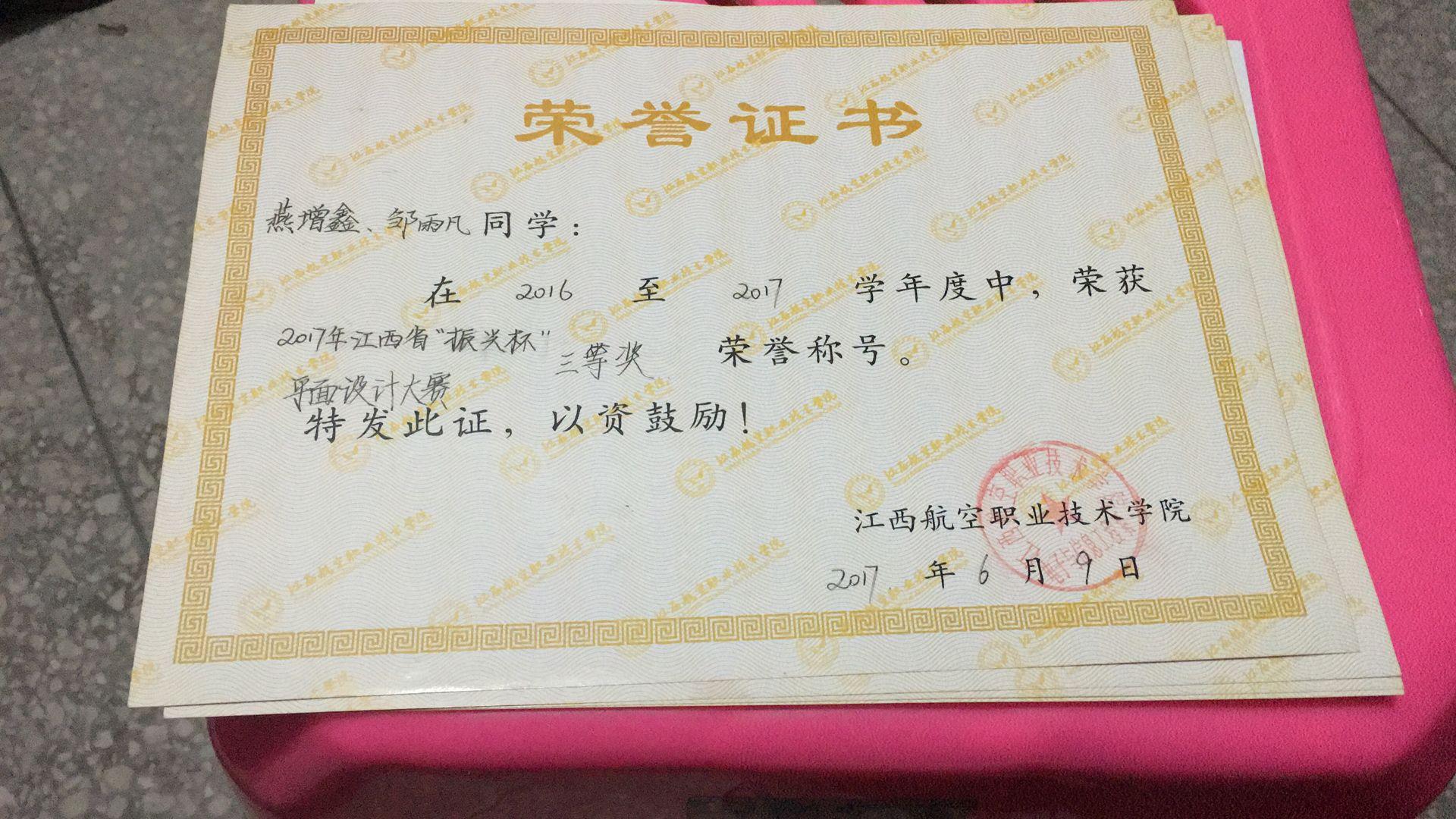 国奖学生风采:燕增鑫—— 风华正茂,赤心报国!