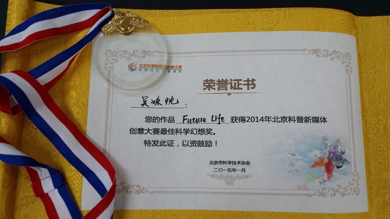 2015年高二年级吴姝忱同学获得最佳科学幻想奖,奖金1000元.jpg