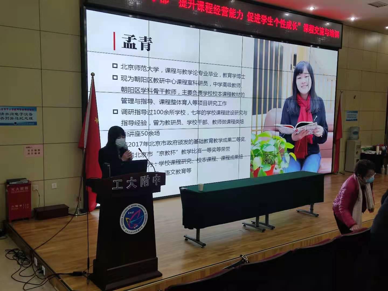2.专家孟青做《课程思维助力教师专业发展》讲座.jpg