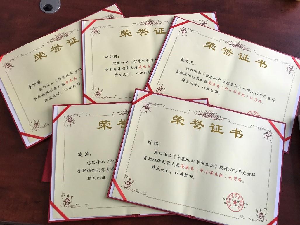 李梦馨、崔明悦、刘琪、凌涛、田岳松等同学获得漫画类优秀奖.jpg