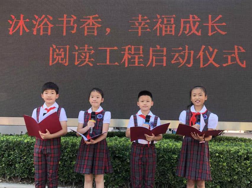 """沐浴书香,快乐成长——构建书香校园,培养""""悦""""读英才"""
