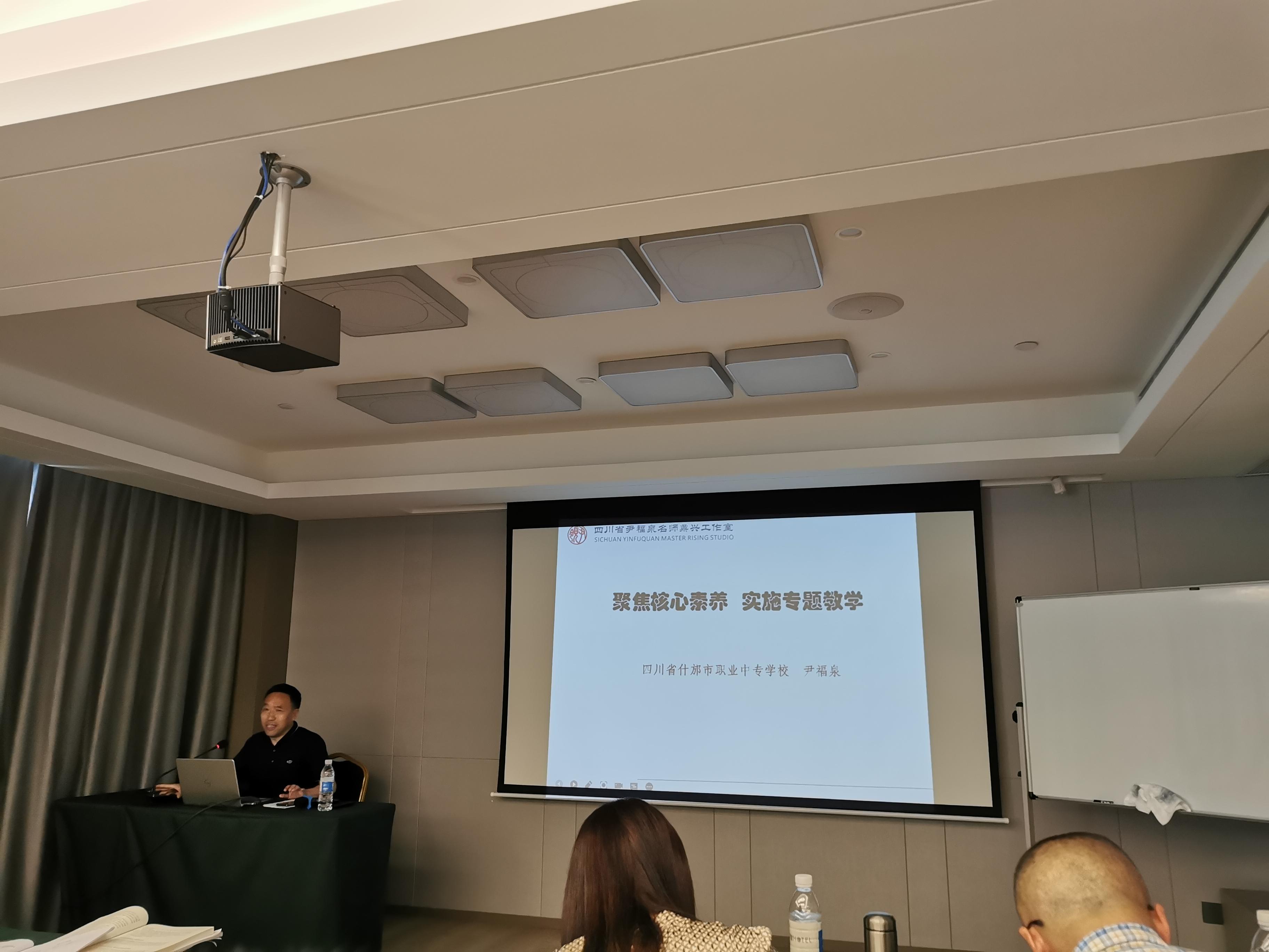 3.尹福泉老师 新课标.jpg