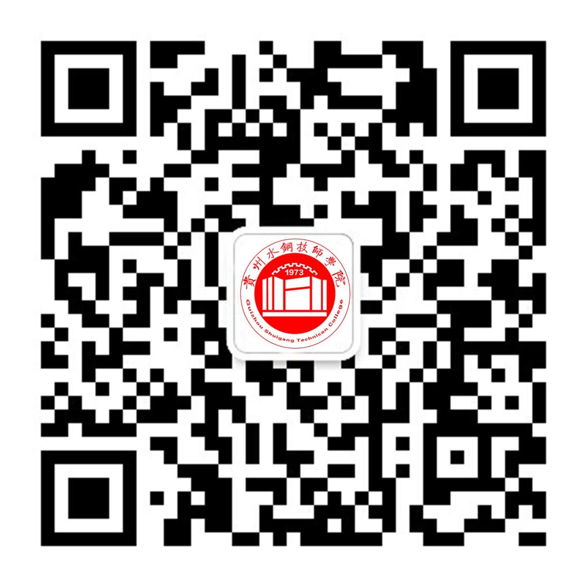 贵州水钢技师学院二维码,请扫描关注,谢谢.jpg