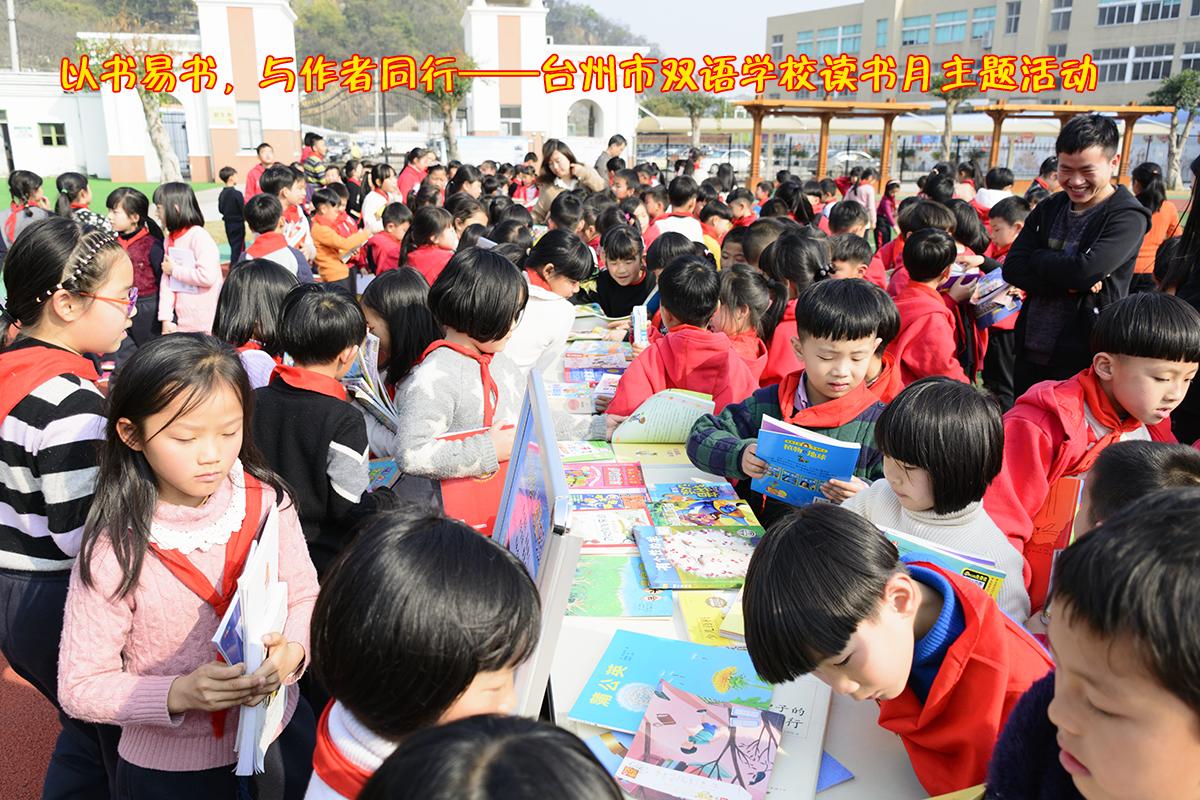 以书易书,与作者同行——记台州市双语学校读书月主题活动