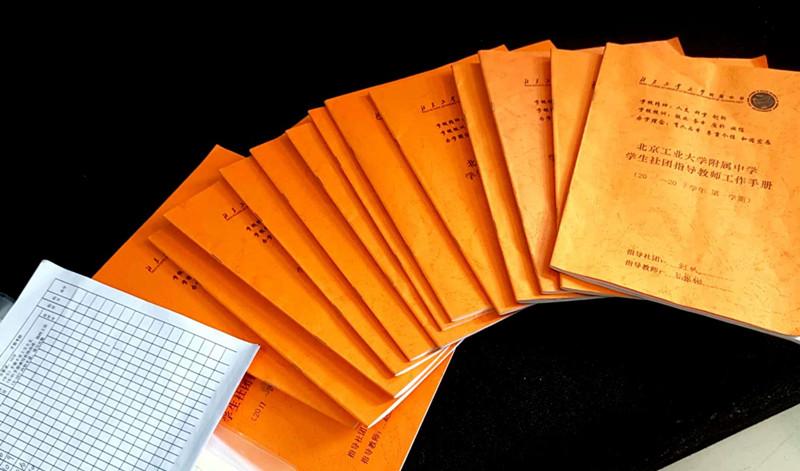 社联会检查记录和社团手册.jpg