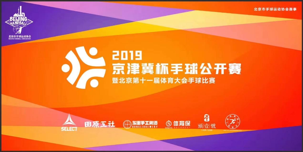 喜报 ‖ 188体育官网手球队在2019京津冀手球公开赛上再创辉煌