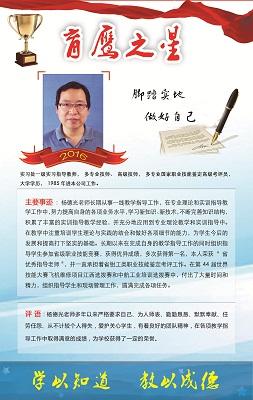 2016—2育鹰之星 杨德光.jpg