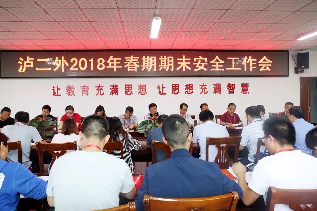 泸二外召开2018年春期期末安全工作会