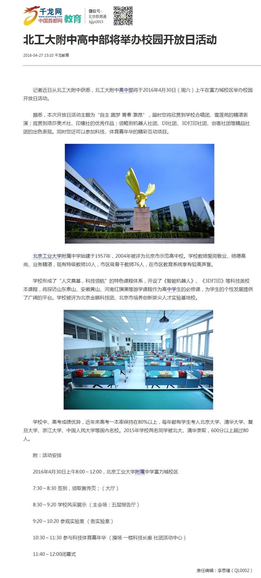 北九州娱乐账号登录高中部将举办校园开放日活动-千龙网·中国首都网.jpg