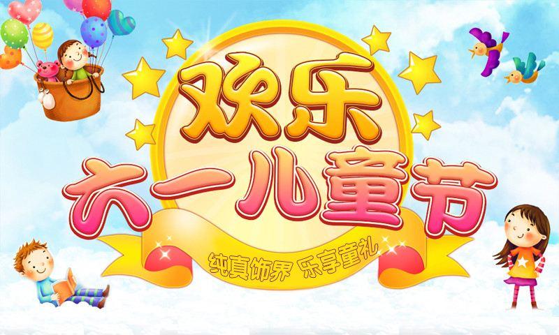 """茂峰学校举行欢庆 """"六一""""儿童节活动"""