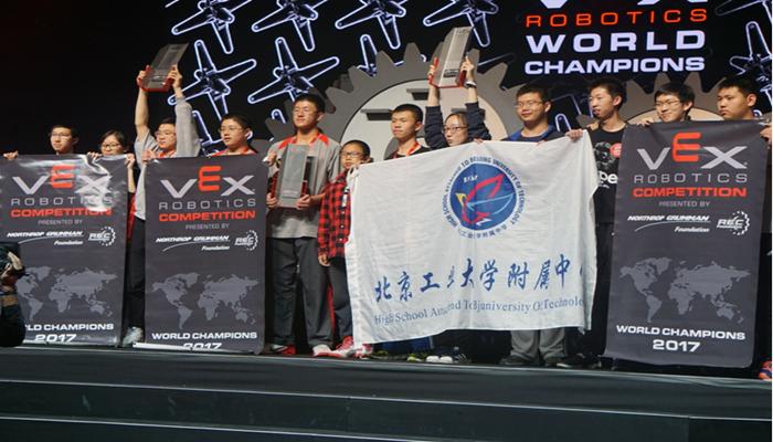 万博官网manbetx学子摘得VEX机器人世锦赛高中组总冠军桂冠
