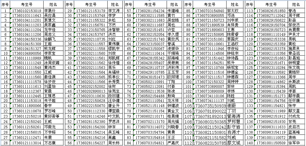 公示名单1.png