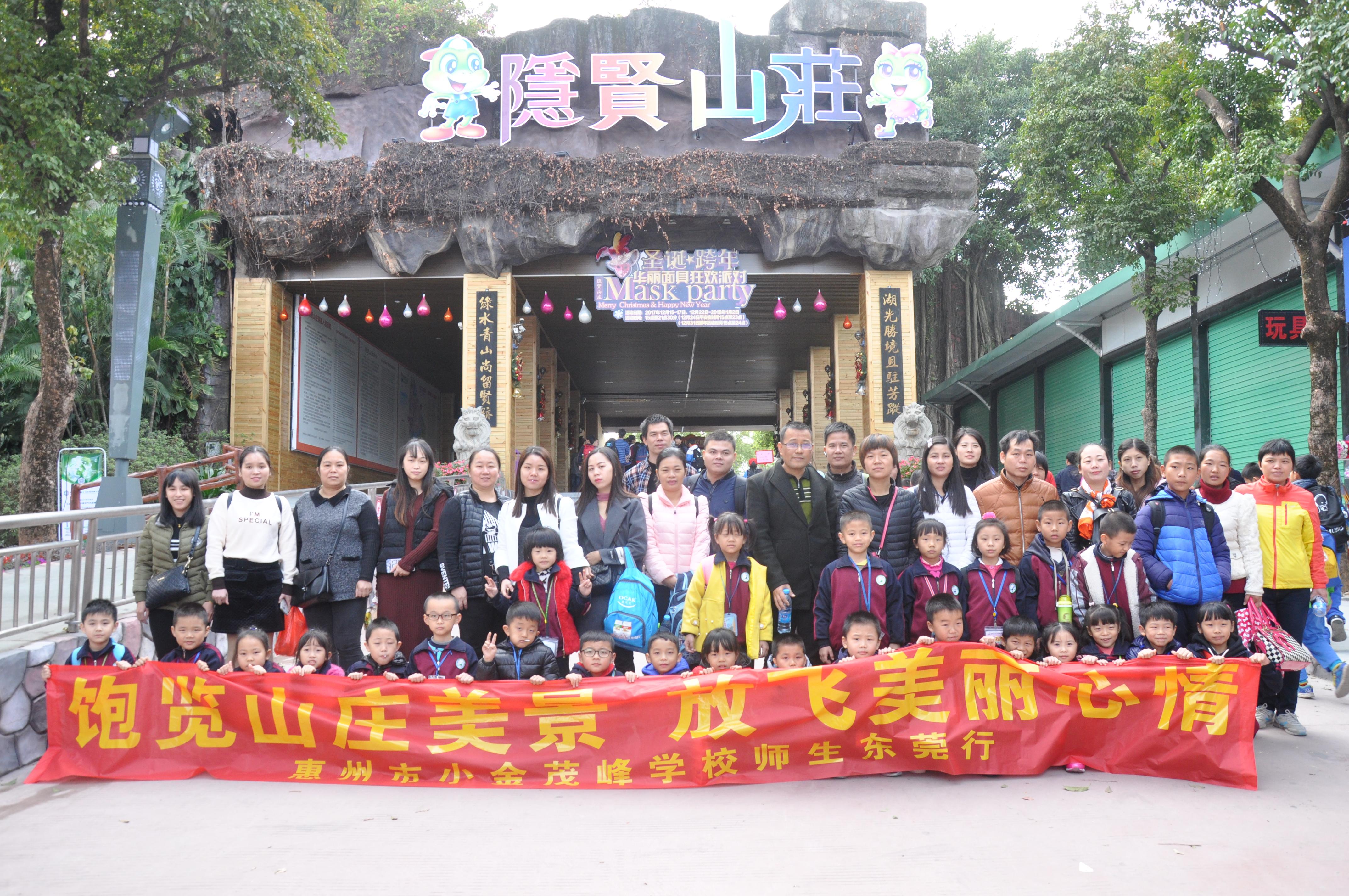 惠州小金茂峰学校亲子游活动