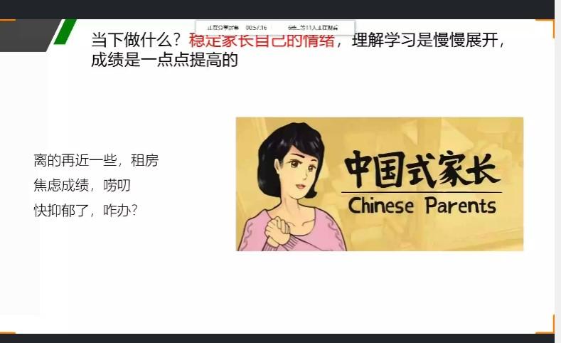 肖老师讲中国式家长.JPG