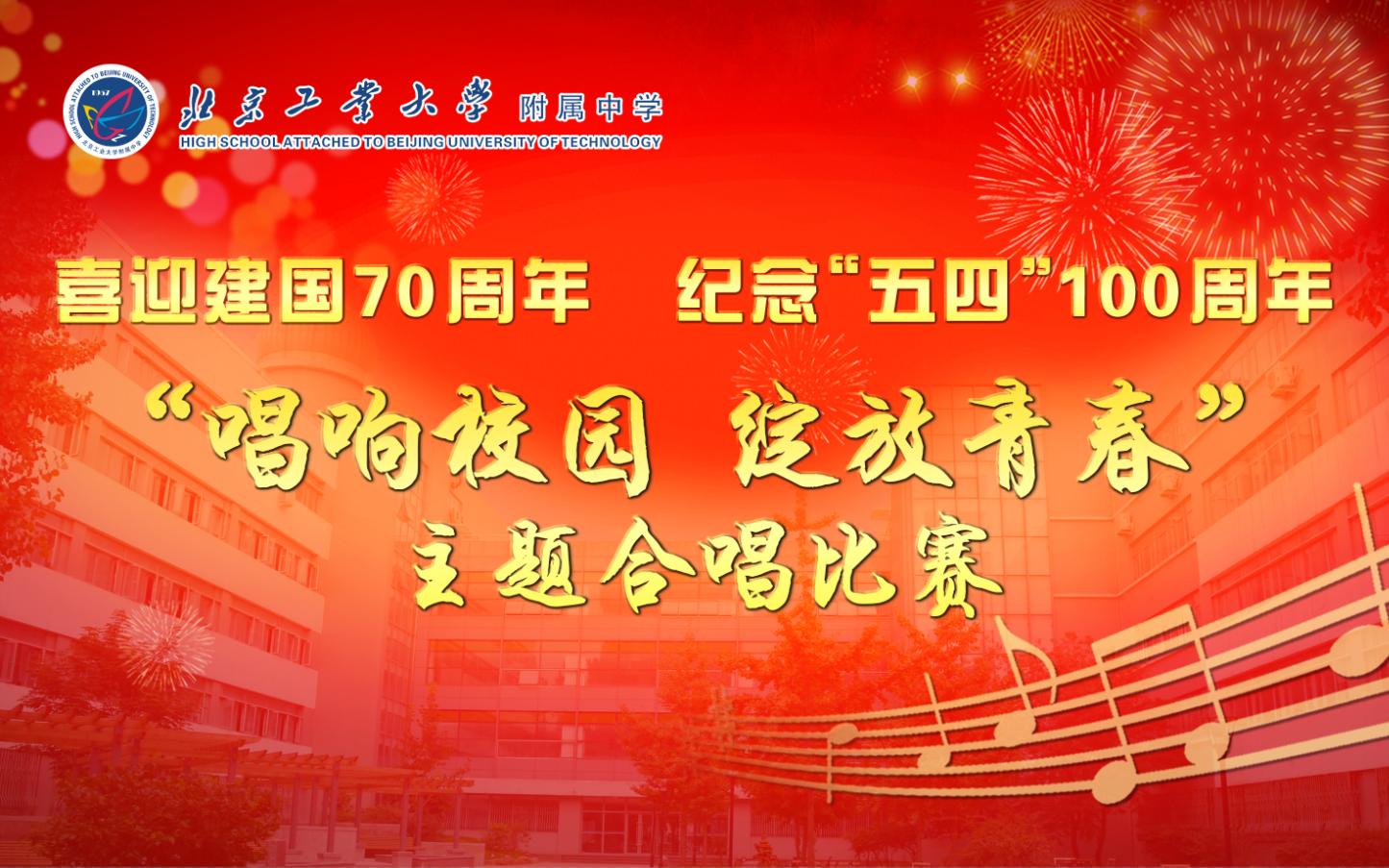 """工大附中高中部举办""""唱响校园 绽放青春""""主题合唱节活动"""