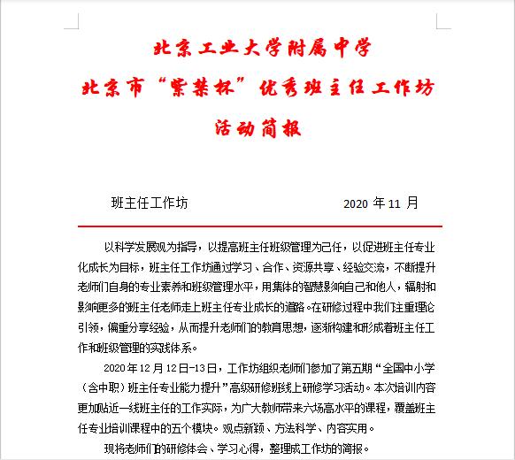 工作坊活动简报.png